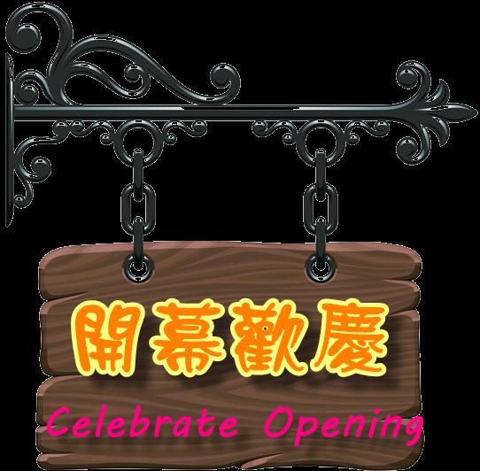 藝術中心開幕慶(Opening)