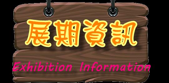展期資訊(Exhibition Information)