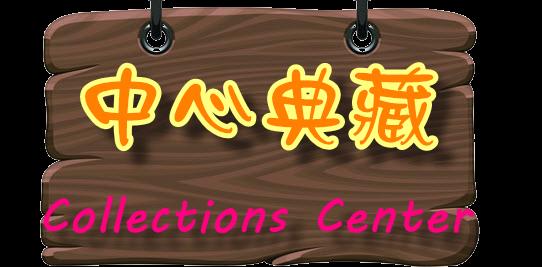 中心典藏(Collections)