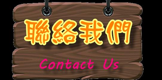 聯絡我們(Contact Us)